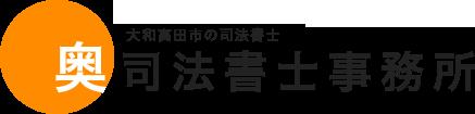 大和高田市の司法書士|奥司法書士事務所